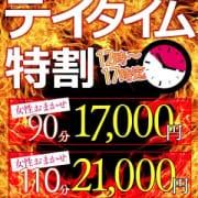 「昼ヌキ派必見!!デイタイム特割!!」05/01(金) 23:35 | 千葉快楽M性感倶楽部~前立腺マッサージ専門~のお得なニュース