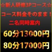 「超絶お得!!新人研修3Pコース」05/01(金) 23:35 | 千葉快楽M性感倶楽部~前立腺マッサージ専門~のお得なニュース