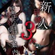 「新人研修3Pコース!」10/29(月) 13:42 | 西船橋快楽M性感倶楽部のお得なニュース
