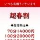 西船橋快楽M性感倶楽部の速報写真