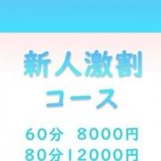 「新人激割コース」07/29(木) 04:58   西船橋快楽M性感倶楽部のお得なニュース