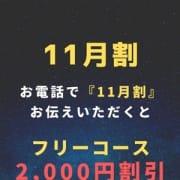 「11月割」11/29(日) 18:08 | 出張 あおぞら治療院のお得なニュース