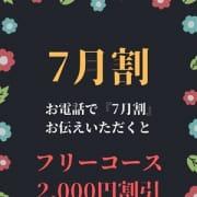 「7月割」07/25(日) 19:08   出張 あおぞら治療院のお得なニュース