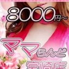 ママどき/8000円