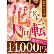 「(新)ウルトラ花びら大回転!!」02/01(月) 11:36 | ママらんど宮崎店のお得なニュース