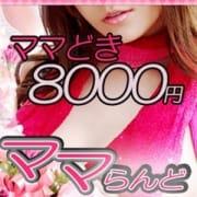 「◆【ママどきコース】◆ ≪60分/8000円≫」07/30(金) 17:09 | ママらんど宮崎店のお得なニュース