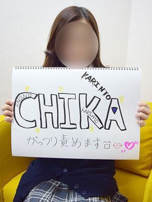 ちか(かりんと 赤坂)のプロフ写真4枚目