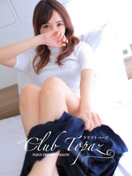 あんず☆純白の天使☆ | クラブトパーズ - 福井市近郊風俗