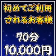 「◆ご新規様割引◆」02/28(火) 13:04 | 誘惑マル秘ミセスのお得なニュース