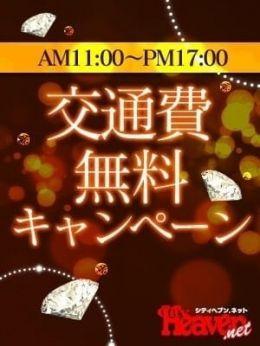 期間限定!交通費無料♪ | キューティーハニー - 松戸・新松戸風俗
