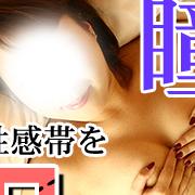 ☆じゅん☆(A) プレイガール郡山店 - 郡山風俗