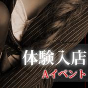 ☆体験☆ミルク(A) プレイガール郡山店 - 郡山風俗