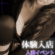 ★体験人妻★ユキ プレイガール郡山店 - 郡山風俗