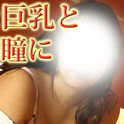 ☆新人☆えま(A) プレイガール郡山店 - 郡山風俗