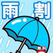 雨割|ぷるぷるりっぷ - 渋谷風俗