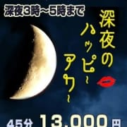 「深夜の激熱タイム到来!!3時~5時は絶対的にお得です!!」10/23(火) 02:30 | もみもみワンダーランドのお得なニュース