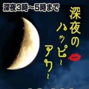 「深夜の激熱タイム到来!!3時~5時は絶対的にお得です!!」12/13(木) 02:30 | もみもみワンダーランドのお得なニュース