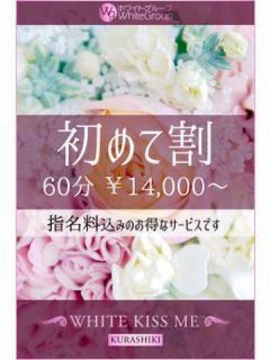 初めて割り white kiss me 倉敷店 - 倉敷風俗