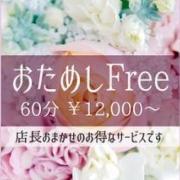 お試しfree|white kiss me 倉敷店 - 倉敷風俗