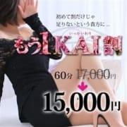 「◆もう1KAI☆割◆」08/17(金) 15:30 | white kiss me 倉敷店のお得なニュース