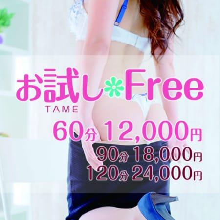 「◆フリー限定◆ 60分 12000円」06/23(土) 22:32 | White Kiss me 岡山店(ホワイトグループ)のお得なニュース