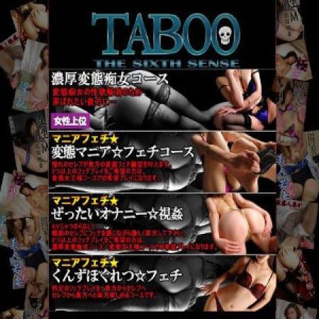 「「M女」...」02/22(木) 00:05 | TABOO ~タブー~のお得なニュース