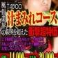 TABOO ~タブー~の速報写真