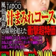 「TABOO」06/18(月) 19:15 | TABOO ~タブー~のお得なニュース