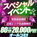 スペシャルイベント!!