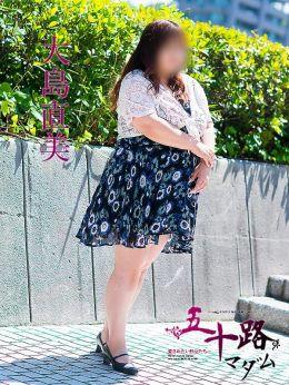 大島直美 | 五十路マダム(カサブランカグループ) - 広島市内風俗