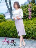 小桜京香|五十路マダム(カサブランカグループ)でおすすめの女の子