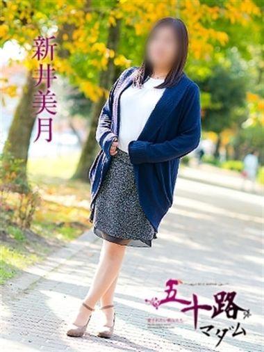 新井美月|五十路マダム(カサブランカグループ) - 広島市内風俗