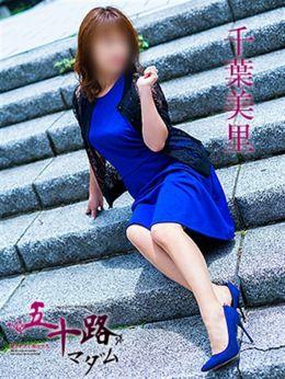 千葉美里 | 五十路マダム(カサブランカグループ) - 広島市内風俗