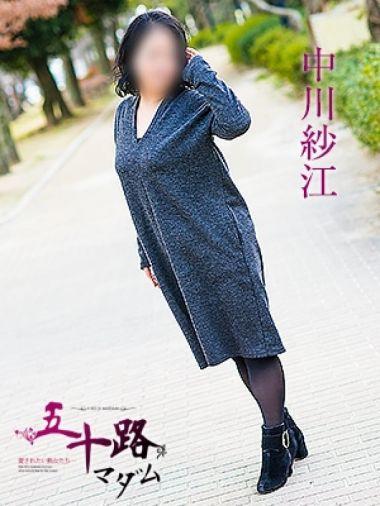 中川紗江|五十路マダム(カサブランカグループ) - 広島市内風俗