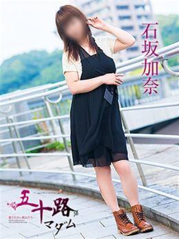 石坂加奈 | 五十路マダム(カサブランカグループ) - 広島市内風俗