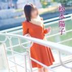 松本陽子さんの写真