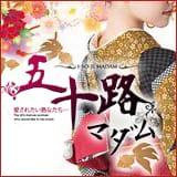 五十路マダム(カサブランカグループ) - 広島市内風俗