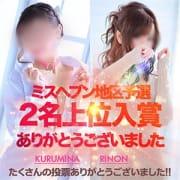 「ミスヘブン入賞者」08/13(月) 22:51 | キャンディのお得なニュース