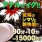 ドMな奥様 大阪本店の速報写真