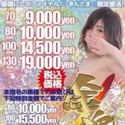 「金魂・・・感動の最終章を見逃すな!!」06/24(木) 12:20 | ドMな奥様 大阪本店のお得なニュース