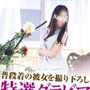 さえこ|カサブランカ(カサブランカグループ) - 広島市内風俗
