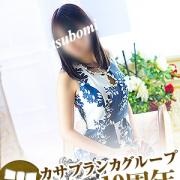 つぼみ|カサブランカ(カサブランカグループ) - 広島市内風俗