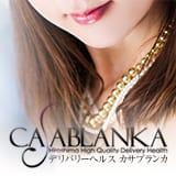 カサブランカ(カサブランカグループ) - 広島市内風俗