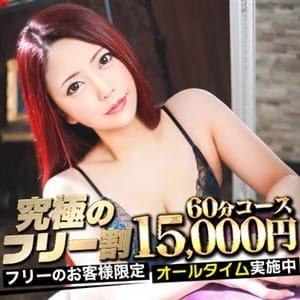 「割引情報!デリヘル!グループ」05/09(日) 08:03 | 愛ANGELのお得なニュース