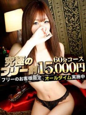 せしりー|名古屋風俗で今すぐ遊べる女の子