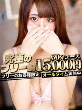 ぱるる|名古屋風俗で今すぐ遊べる女の子