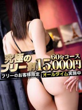 てまり|名古屋風俗で今すぐ遊べる女の子