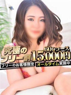 ゆえみ|愛知県風俗で今すぐ遊べる女の子