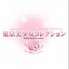 りょうこ|東京美少女コレクション - 品川風俗