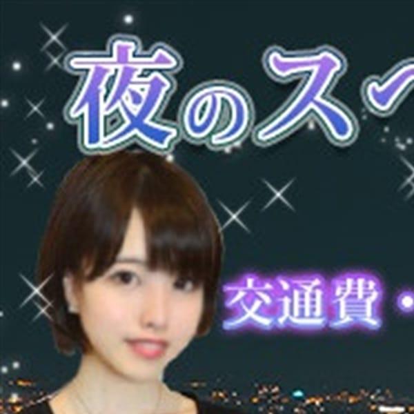 夜のイベント【夜のスペシャルイベント☆】 | 東京美少女コレクション(五反田)